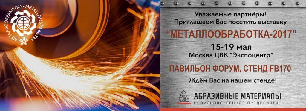 Приглашаем на выставку «Металлообработка-2017»