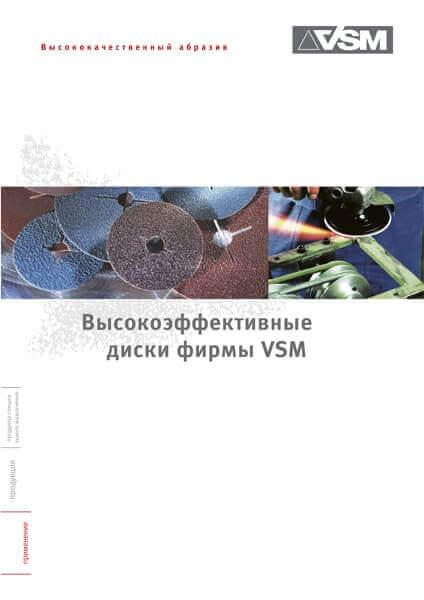 Высокоэффективные диски VSM