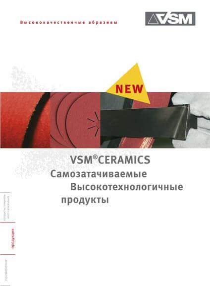 Каталог материалов из керамического зерна VSM