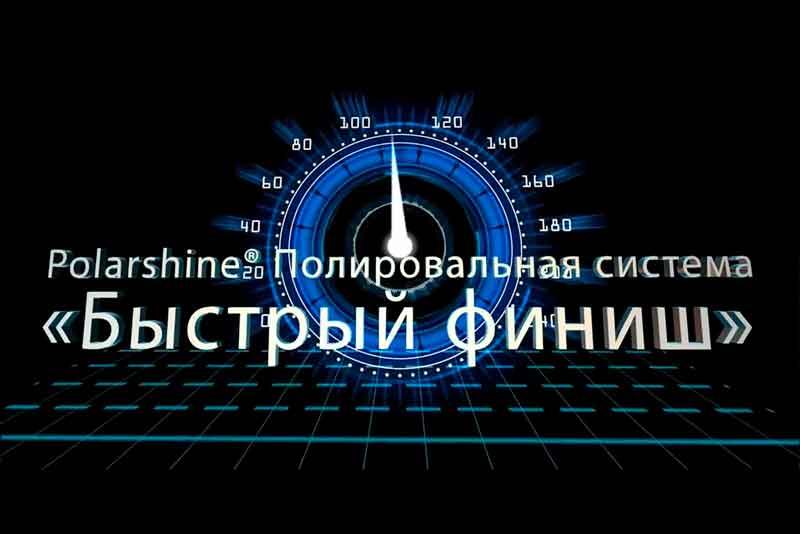 MIRKA POLARSHINE — полировальная система «Быстрый финиш»