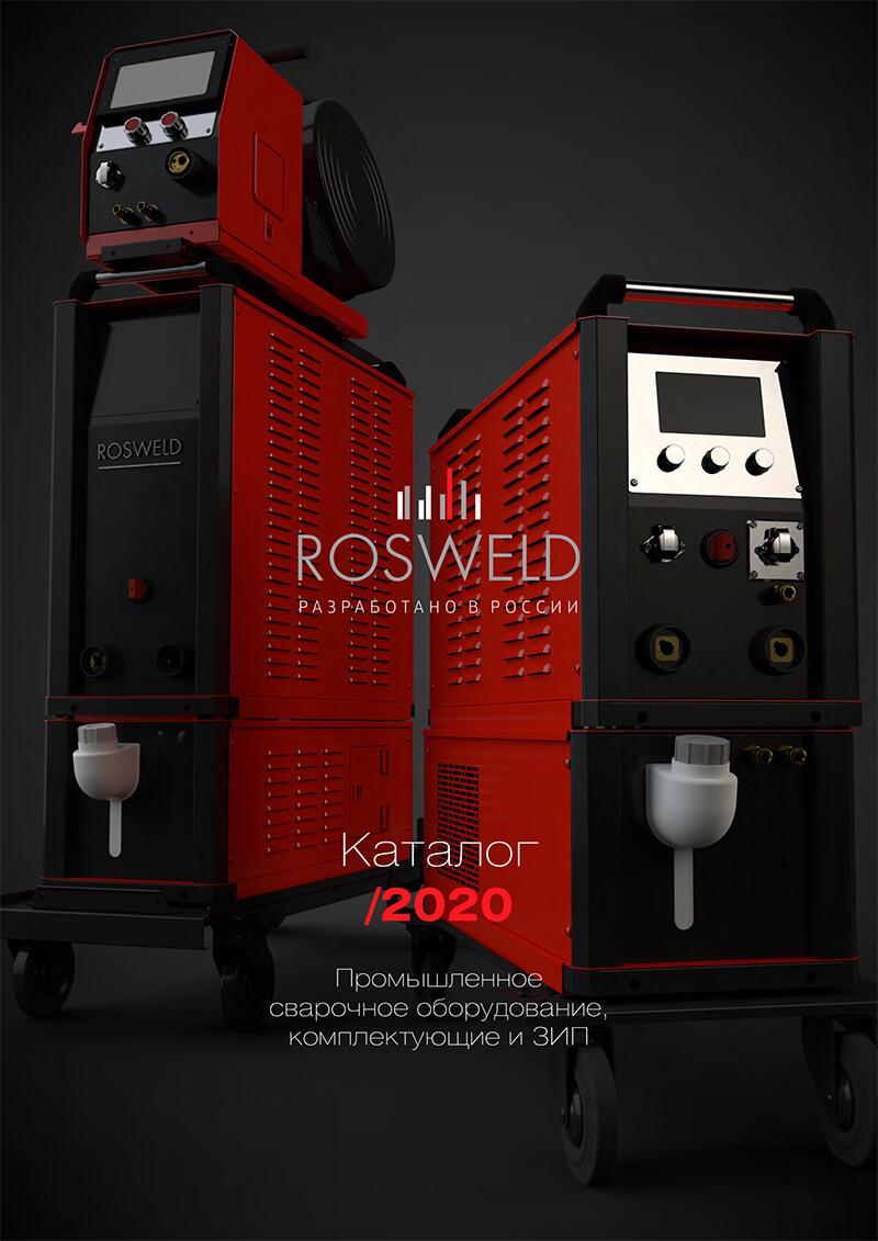 Каталог сварочного оборудования Rosweld 2020